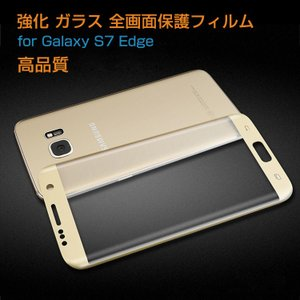 Galaxy S7 Edge 3D 全画面保護フィルム 曲面強化ガラス  液晶保護/シート/シール/飛散防止/硬度9H/貼りやすい  s7edge-b98-t60705|keitaicase