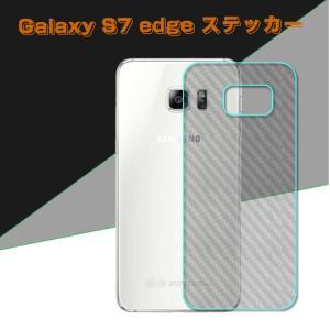 Galaxy S7 edge カーボン調 バックフィルム 背面保護フィルム ギャラクシーS7エッジ保護フィルム 05P12Oct1  s7edge-filmbk02-w60321 keitaicase
