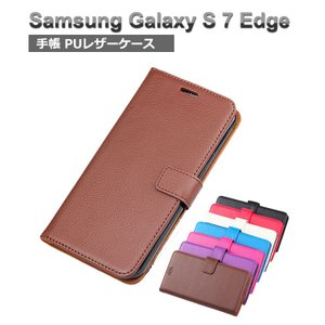 GALAXY S7 Edgeケース 手帳 レザー カバー おしゃれな カード収納付き ギャラクシーS7 edge 手帳型レザーケー  スマートフォン/スマフォ/スマホケース/カバー keitaicase