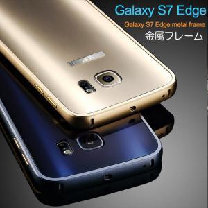 GALAXY S7 Edge ケース アルミ バンパー 背面パネル付き かっこいい メタル ギャラクシーS7エッジ アルミサイドバ  s7edge-me-w60307|keitaicase