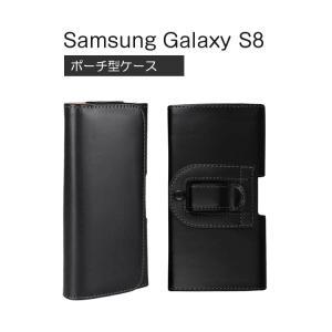 Samsung Galaxy S8 ケース レザー ホルスター ポーチ型 ベルトクリップ ギャラクシーS8 上質でオシャレなレザー   SC-02J docomo SCV36 au|keitaicase