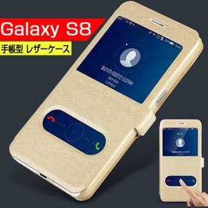 Samsung GALAXY S8 ケース 手帳型 窓付き レザー シンプル おしゃれ スリム 薄型 シンプル サムスン ギャラク SC-02J docomo SCV36 au|keitaicase