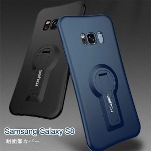 Samsung GALAXY S8 ケース スタンド シリコンケース ギャラクシーS8 ソフトケース おすすめ おしゃれ アンドロ SC-02J docomo SCV36 au|keitaicase