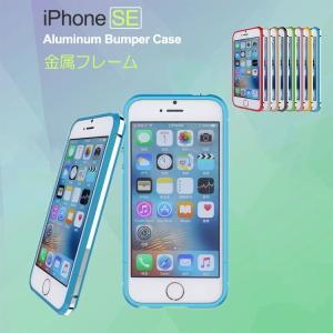 iPhoneSE ケース アルミ バンパー 簡単取り付け かっこいい アイフォンSE メタル サイドバンパー 05P12Oct14  se-mv-w60426|keitaicase
