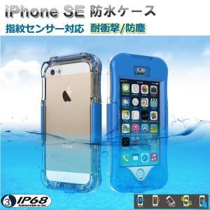 iPhoneSE ケース 防水 防塵 ウォータープルーフ アイフォンSE 防水カバー 05P12Oct14  se-we-w60331|keitaicase