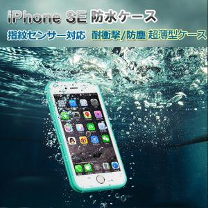 iPhoneSE ケース 防水 通話可能 防塵 耐衝撃 アイフォンSE 防水カバー ウォータープルーフ  05P12Oct14  se-wh-w60331|keitaicase