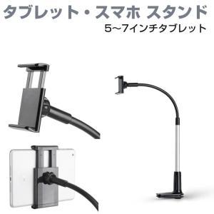 【ipad タブレット アームスタンド iPad mini /iphone5s c フレキシブルアーム nexus5/galaxy  スマートフォン/スマフォ/スマホケース/カバー|keitaicase