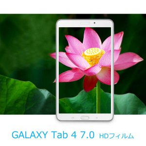 Galaxy tab4 7.0 フィルム/保護フィルム ギャラクシー タブ4 7.0 タブレット 液晶保護フィルム 画面保護 衝撃  tab4-film-t41209|keitaicase