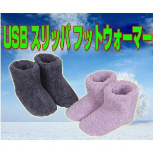 USB フットウォーマー USBスリッパ 足元暖房器 足元 あったかグッズ つま先まであったか フットヒーター 防寒対策 自宅/室  usb-hot96-f31213|keitaicase