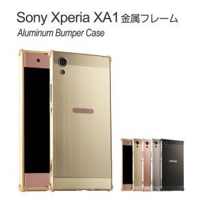 Xperia XA1 アルミ バンパー 耐衝撃 背面パネル付き バックパネル付き おしゃれ かっこいい エクスペリアXA1 メタル  スマートフォン/スマフォ/スマホバンパー keitaicase