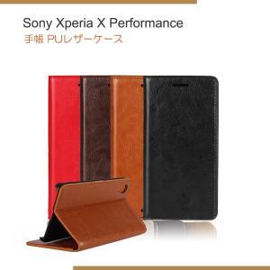 Xperia X Performance ケース 手帳 レザー PU高級レザー おしゃれ エクスペリアX Performance   スマートフォン/スマフォ/スマホケース/カバー|keitaicase