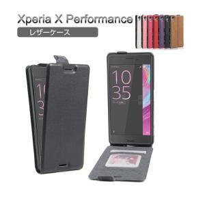 Xperia X Performance ケース 縦開き レザー フリップ 縦開き 上質でPU高級レザー エクスペリアX パフォー  スマートフォン/スマフォ/スマホケース/カバー|keitaicase