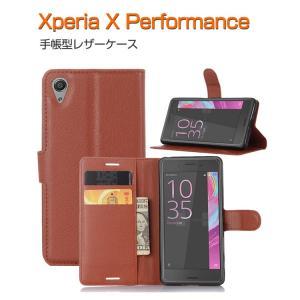 Xperia X Performance ケース 手帳 レザー カード収納 財布型 PU高級レザー おしゃれ エクスペリアX Pe  スマートフォン/スマフォ/スマホケース/カバー|keitaicase