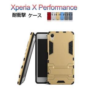 Xperia X Performance ケース 耐衝撃 タフで頑丈 2重構造 TPU素材 エクスペリアX パフォーマンス 耐衝撃  スマートフォン/スマフォ/スマホケース/カバー|keitaicase