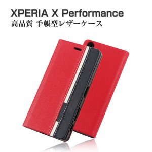 Xperia X Performanceケース 手帳 レザー カバー おしゃれ カード収納付き エクスペリア X パフォーマンス手  スマートフォン/スマフォ/スマホケース/カバー|keitaicase