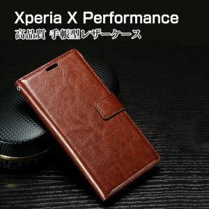 Xperia X Performanceケース 手帳 レザー スリム/薄型 シンプルでおしゃれ エクスペリア X パフォーマンス   スマートフォン/スマフォ/スマホケース/カバー|keitaicase