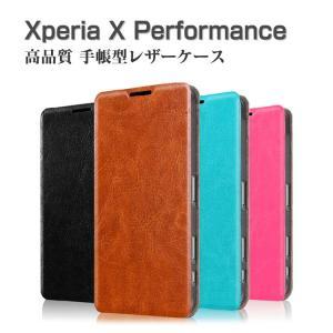 Xperia X Performance ケース 手帳 レザー スリム シンプル おしゃれ エクスペリア X パフォーマンス 手帳  スマートフォン/スマフォ/スマホケース/カバー|keitaicase