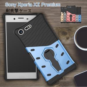 Sony Xperia XZ Premium ケース 耐衝撃 タフで頑丈 2重構造 TPU素材 ソニー エクスペリア XZ プレミ  xzp-zj55-w70501|keitaicase