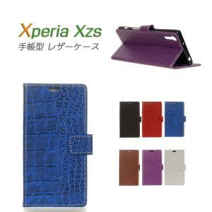 sony Xperia XZs 手帳型ケース レザー カード収納 クロコダイル調 上質で高級PU ソニー エクスペリア XZs 手  xzs-17-vy-q70602|keitaicase