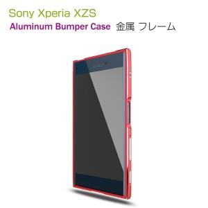 sony Xperia XZs アルミバンパー ケース エクスペリアXZs メタル アルミ バンパー おすすめ おしゃれ スマホケ  xzs-30-l70317|keitaicase