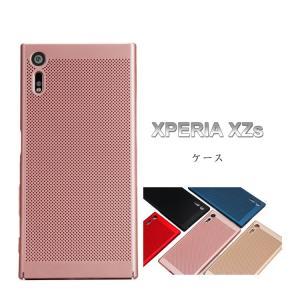 Sony Xperia XZs ケース メッシュ シンプル スリム ソニー エクスペリア XZs  ハードケース おすすめ おしゃ  xzs-mjs-w70512|keitaicase
