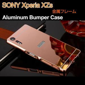 sony Xperia XZs アルミバンパー 背面パネル付き バックパネル付き おしゃれ かっこいい ミラー 鏡面 メッキ ソニ  スマートフォン/スマフォ/スマホバンパー keitaicase