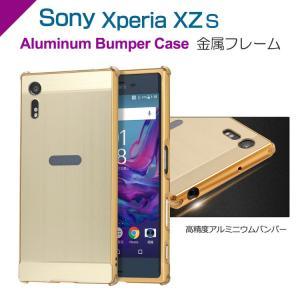 Xperia XZs アルミ バンパー 耐衝撃 背面パネル付き バックパネル付き おしゃれ かっこいい エクスペリアXZs メタル  スマートフォン/スマフォ/スマホバンパー keitaicase