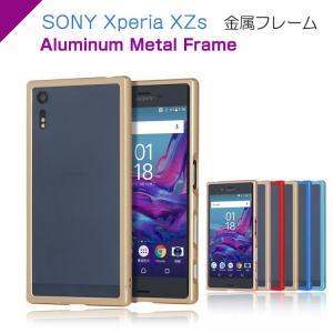 sony Xperia XZs アルミバンパー ケース ソニー エクスペリア XZs メタル アルミバンパー おすすめ おしゃれ   スマートフォン/スマフォ/スマホバンパー keitaicase
