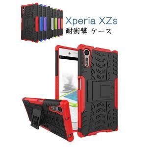 Xperia XZs ケース 耐衝撃 タフで頑丈 2重構造 TPU素材 エクスペリアXZs 耐衝撃カバー  スマートフォン/スマフォ/スマホケース/カバー keitaicase