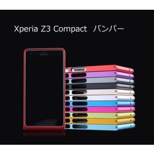 Xperia Z3 Compact アルミ バンパー ケース エクスペリア z3 Compact ケース アルミ 金属 カバー ネ  z3-com-b16-t41105|keitaicase