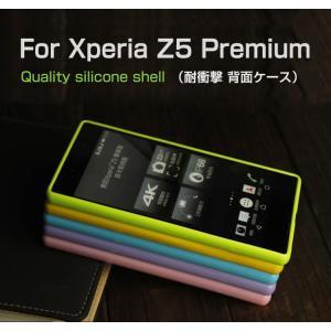 Xperia Z5 Premium ケース  TPU  ソフト 耐衝撃 カバー エクスペリアZ5 プレミアム 背面カバー   スマートフォン/スマフォ/スマホケース/カバー|keitaicase