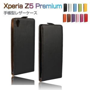 Xperia Z5 Premium ケース 縦開き レザー エレガントな質感がおしゃれ スリム/薄型 エクスペリアZ5Premiu  スマートフォン/スマフォ/スマホケース/カバー|keitaicase