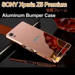 Xperia Z5 Premium アルミバンパー ケース 背面パネル付き バックパネル付き おしゃれ かっこいい エクスペリアZ  スマートフォン/スマフォ/スマホバンパー|keitaicase