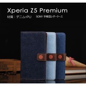Xperia Z5 Premium ケース 手帳 レザー デニム調 ウォレット/財布型/カード収納 おしゃれ エクスペリアZ5 プ  スマートフォン/スマフォ/スマホケース/カバー|keitaicase