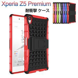 Xperia Z5 Premium ケース プラスチック タフで頑丈なプロテクター ジャケット エクスペリア z5 プレミアム カ  スマートフォン/スマフォ/スマホケース/カバー|keitaicase