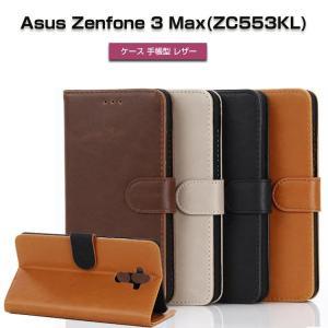 ZenFone 3 Max ケース 手帳型 レザー ZC553KL カード収納 上質 高級 PU レザー ゼンフォン3マックス 手  zc553kl-07-l70214|keitaicase