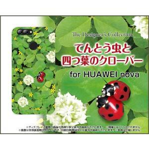 HUAWEI nova lite 2 [704HW] ファーウェイ スマホ ケース/カバー てんとう...