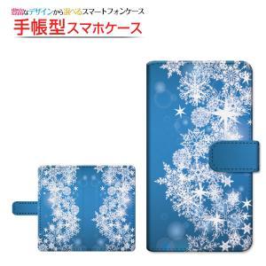 かんたんスマホ [705KC] Y!mobile 手帳型ケース/カバー スライドタイプ きらきら雪の結晶 冬 雪 雪の結晶 ブルー 青 キラキラ|keitaidonya