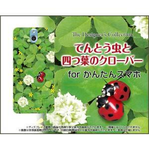 かんたんスマホ 705KC Y!mobile TPU ソフトケース/ソフトカバー てんとう虫と四つ葉...