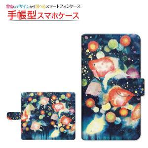 シンプルスマホ4 [707SH] SoftBank 手帳型ケース/カバー スライドタイプ 金魚提灯祭 F:chocalo デザイン 手帳型 ダイアリー型 ブック型 スマホ|keitaidonya