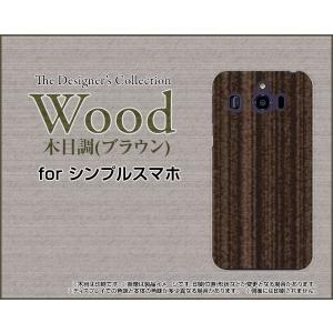 b1c68fd74e シンプルスマホ4 [707SH] シンプルスマホフォー スマホ ケース/カバー Wood(木目調)ブラウン wood調 ウッド調 茶色 シンプル モダン