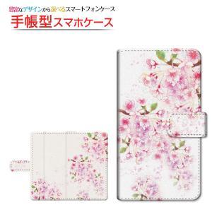 Android One S3 手帳型ケース/カバー スライドタイプ 液晶保護フィルム付 さくらひらく F:chocalo デザイン 手帳型 ダイアリー型 ブック型|keitaidonya
