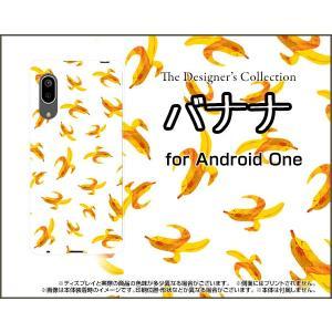 Android One S7 アンドロイド ワン エスセブン スマホ ケース/カバー バナナ ばなな 果物 黄色 フルーツ|keitaidonya