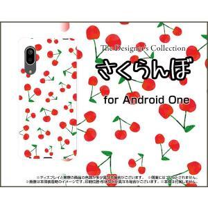 Android One S7 アンドロイド ワン エスセブン スマホ ケース/カバー さくらんぼ チェリー サクランボ 赤 果物|keitaidonya