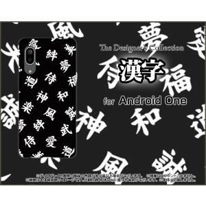 Android One S7 アンドロイド ワン エスセブン スマホ ケース/カバー 漢字 黒|keitaidonya