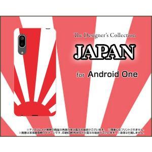 Android One S7 アンドロイド ワン エスセブン スマホ ケース/カバー JAPAN|keitaidonya