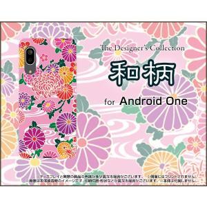 Android One S7 アンドロイド ワン エスセブン スマホ ケース/カバー 和柄 type2|keitaidonya