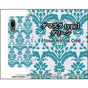 Android One S7 アンドロイド ワン エスセブン スマホ ケース/カバー ダマスク type1 グリーン|keitaidonya
