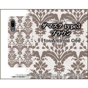 Android One S7 アンドロイド ワン エスセブン スマホ ケース/カバー ダマスク type3 ブラウン|keitaidonya