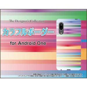 Android One S7 アンドロイド ワン エスセブン スマホ ケース/カバー カラフルボーダー type001 カラフル ボーダー 虹 レインボー|keitaidonya